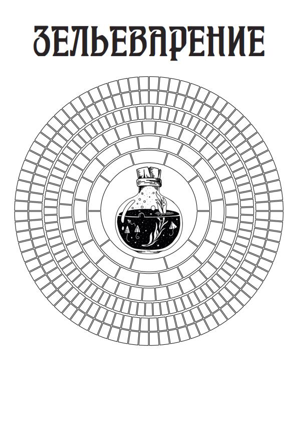 Пять кругов зельеварения